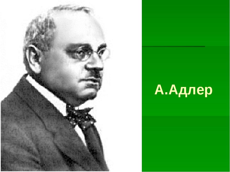 А.Адлер
