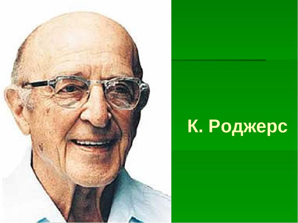 К. Роджерс
