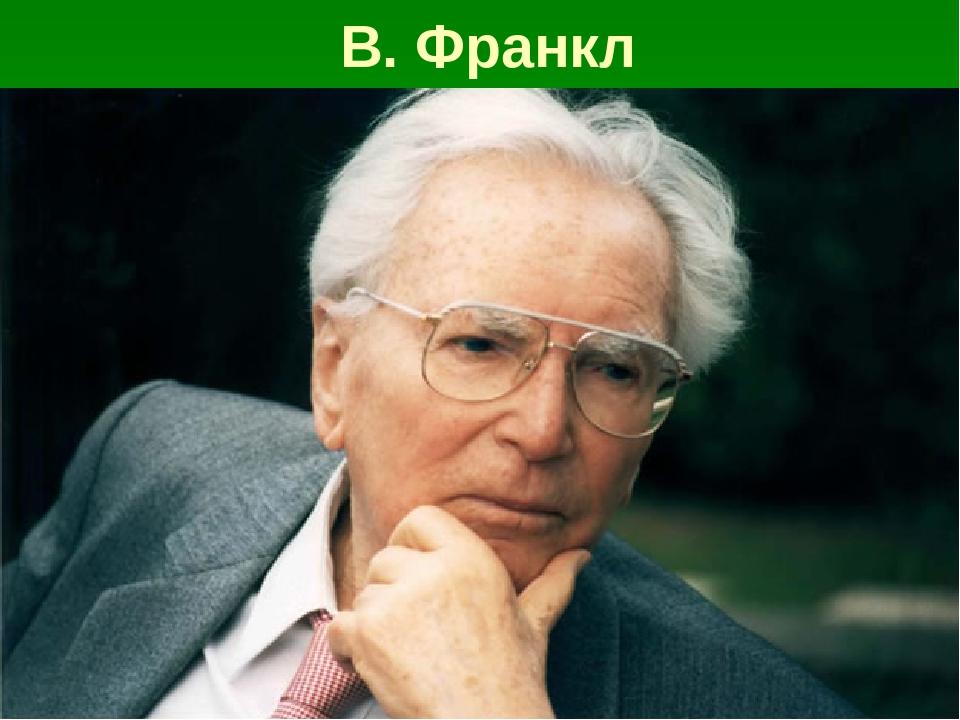 В. Франкл