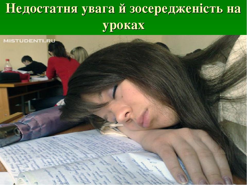 Недостатня увага й зосередженість на уроках