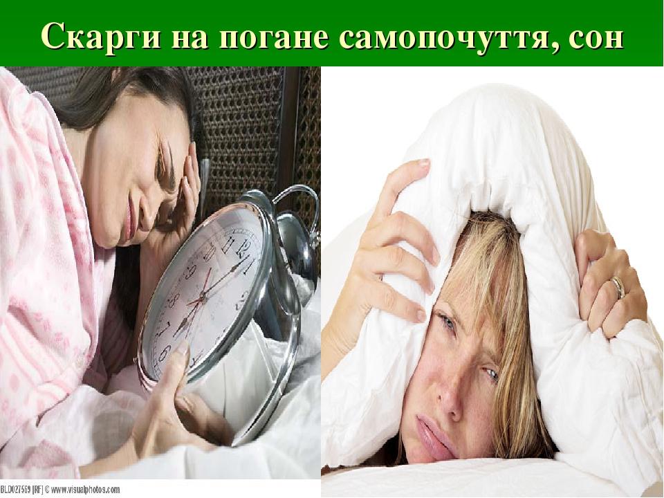 Скарги на погане самопочуття, сон