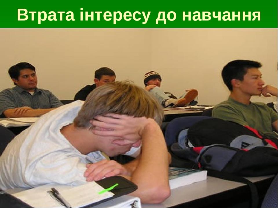 Втрата інтересу до навчання