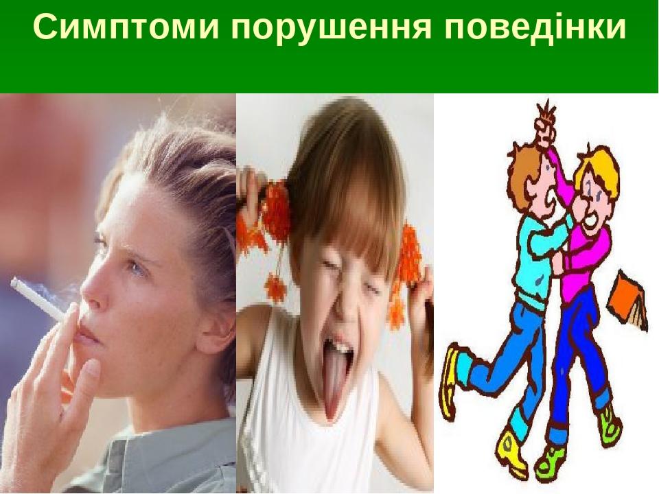 Симптоми порушення поведінки