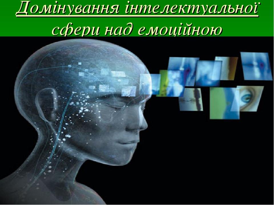 Домінування інтелектуальної сфери над емоційною
