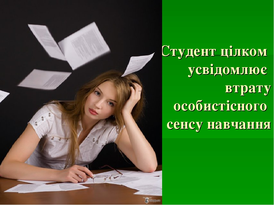Студент цілком усвідомлює втрату особистісного сенсу навчання