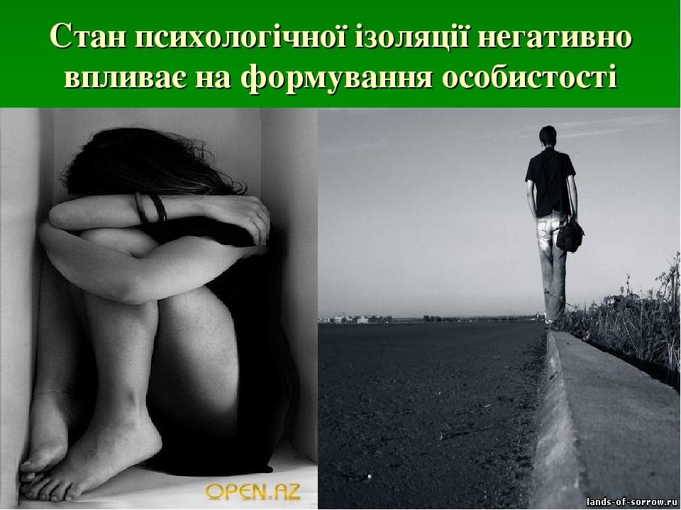 Стан психологічної ізоляції негативно впливає на формування особистості