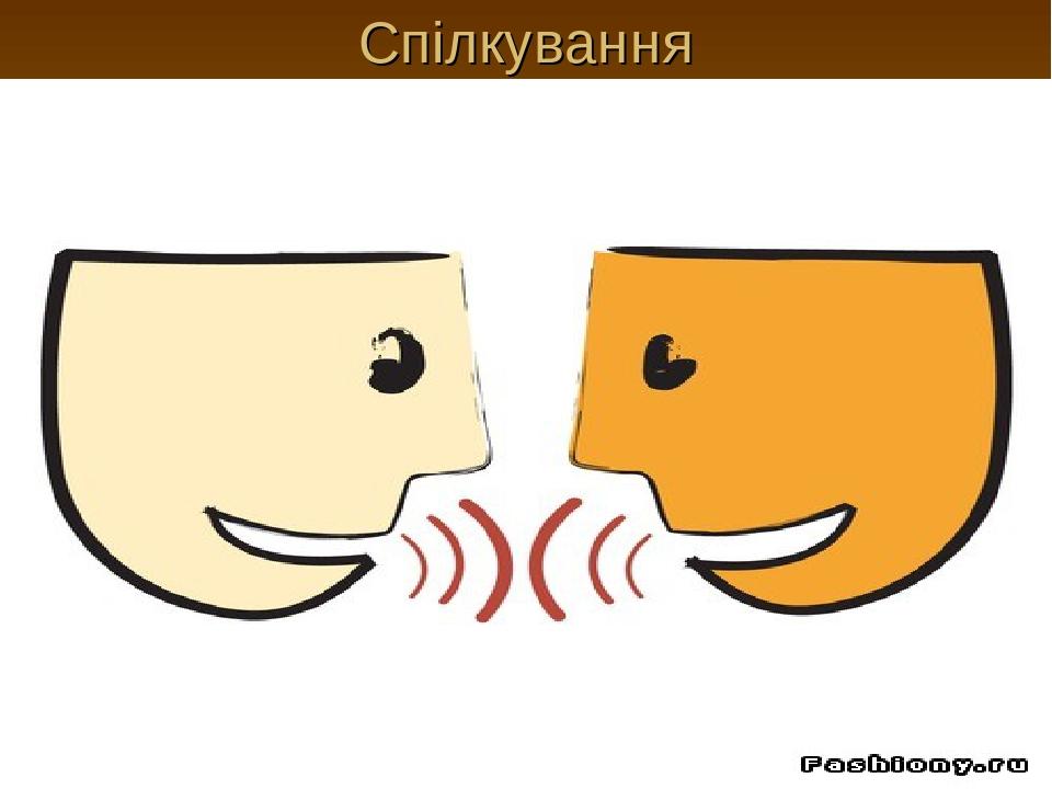 Спілкування