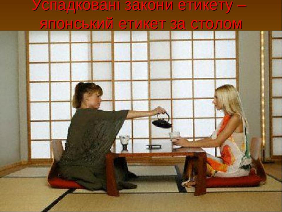Успадковані закони етикету – японський етикет за столом
