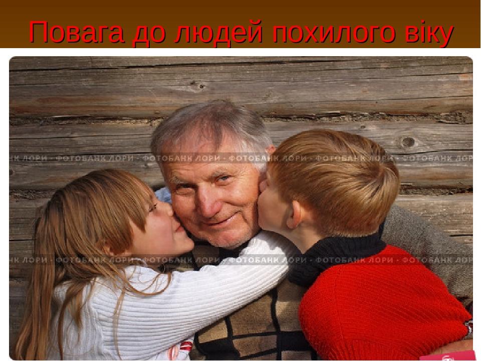 Повага до людей похилого віку