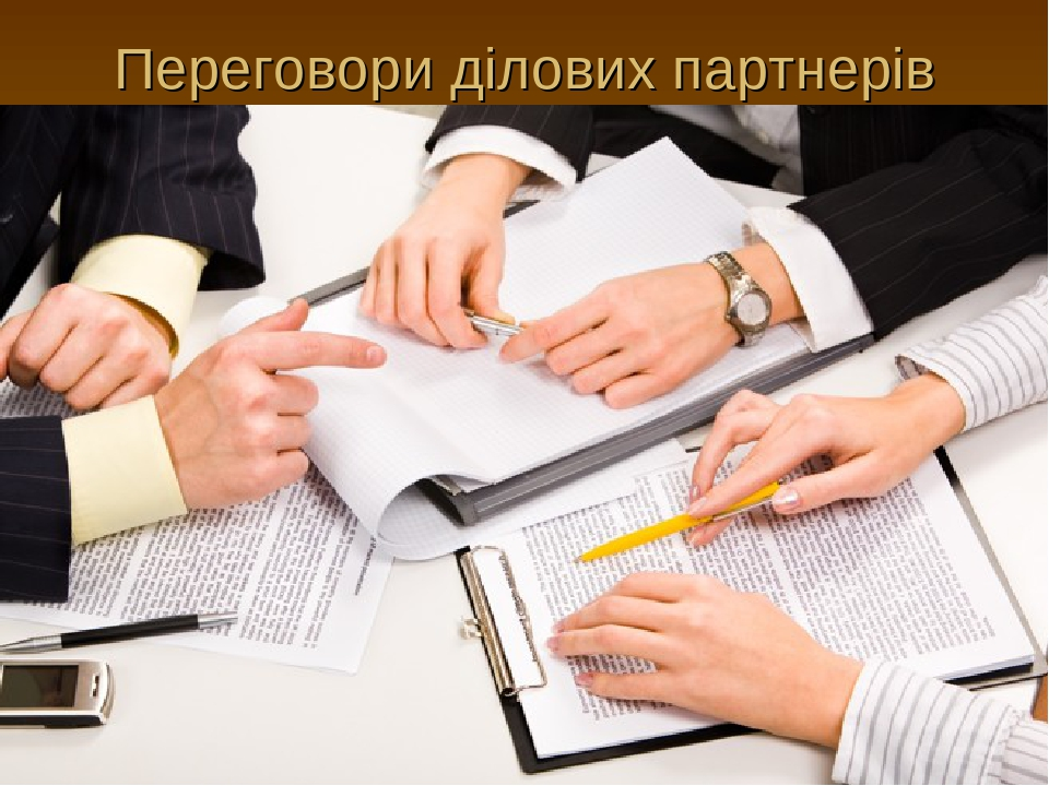 Переговори ділових партнерів