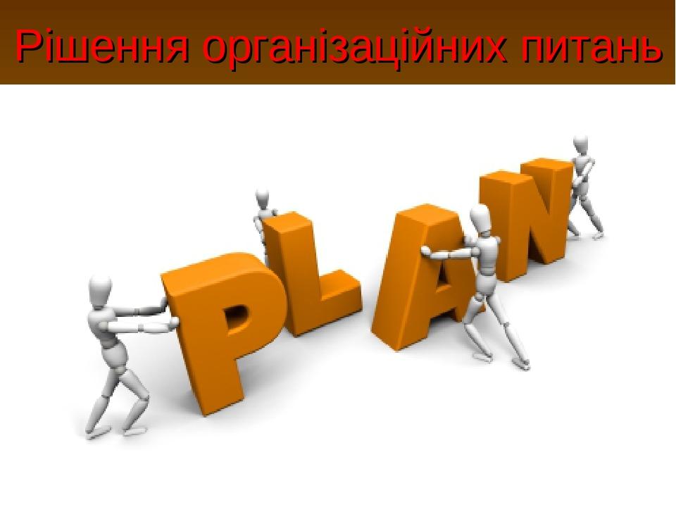 Рішення організаційних питань