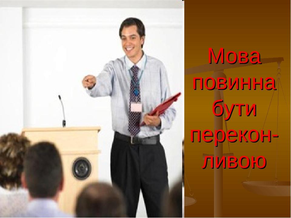 Мова повинна бути перекон-ливою