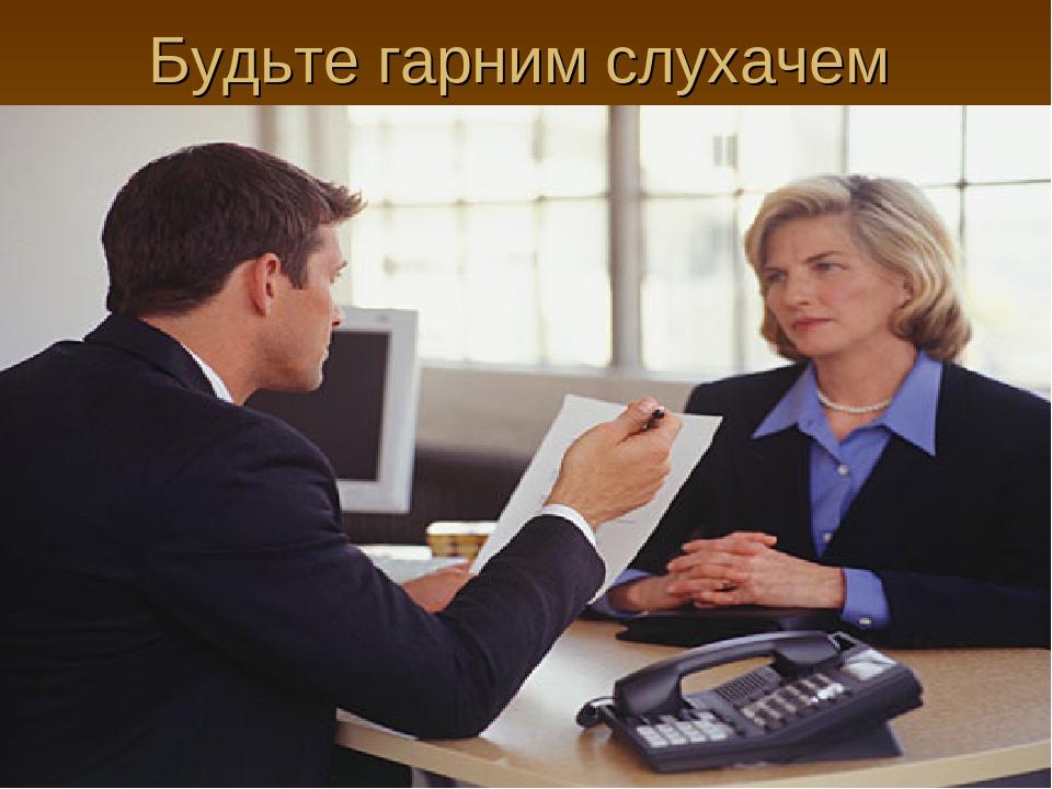 Будьте гарним слухачем