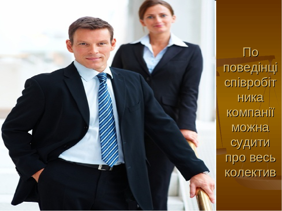 По поведінці співробітника компанії можна судити про весь колектив