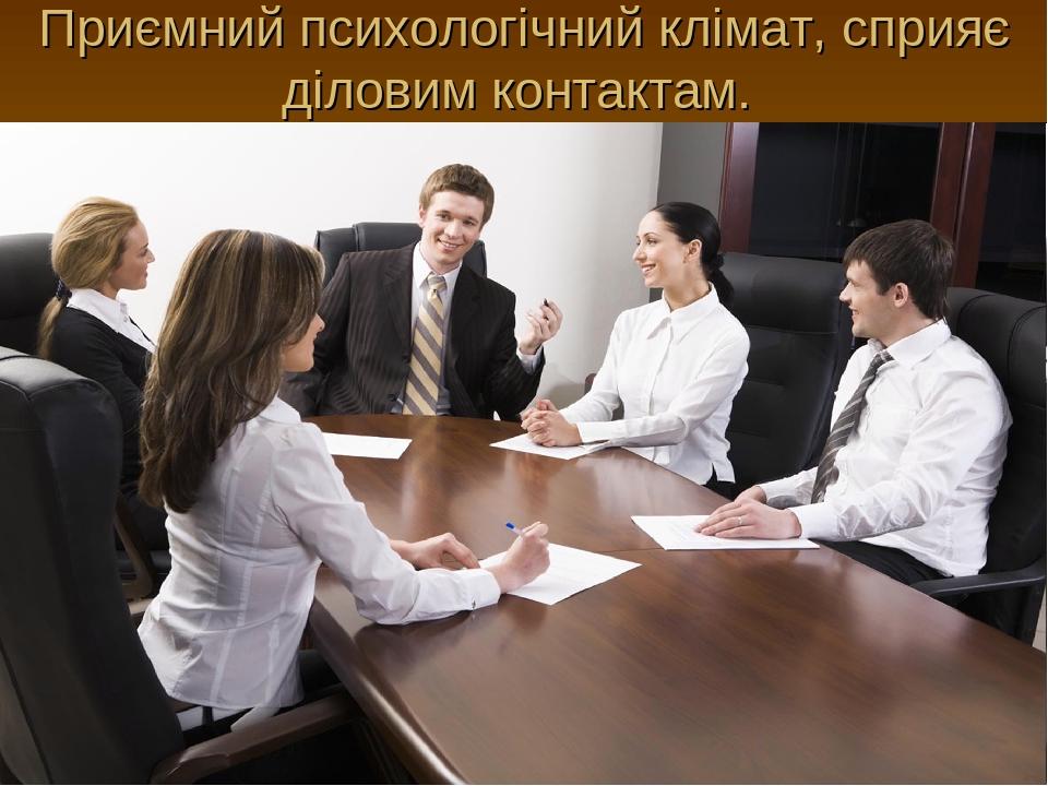 Приємний психологічний клімат, сприяє діловим контактам.