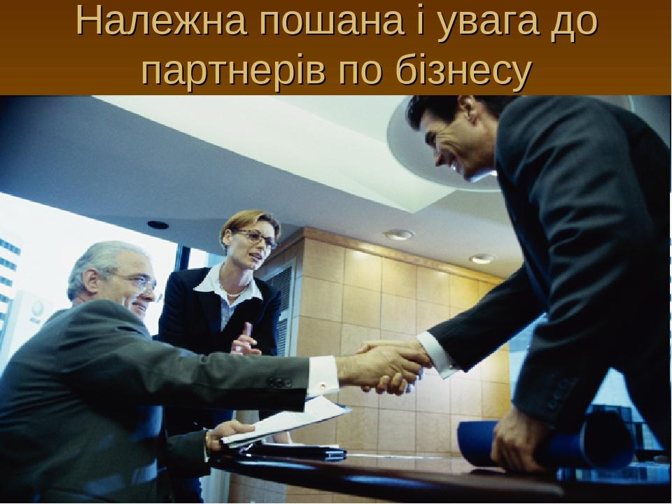 Належна пошана і увага до партнерів по бізнесу