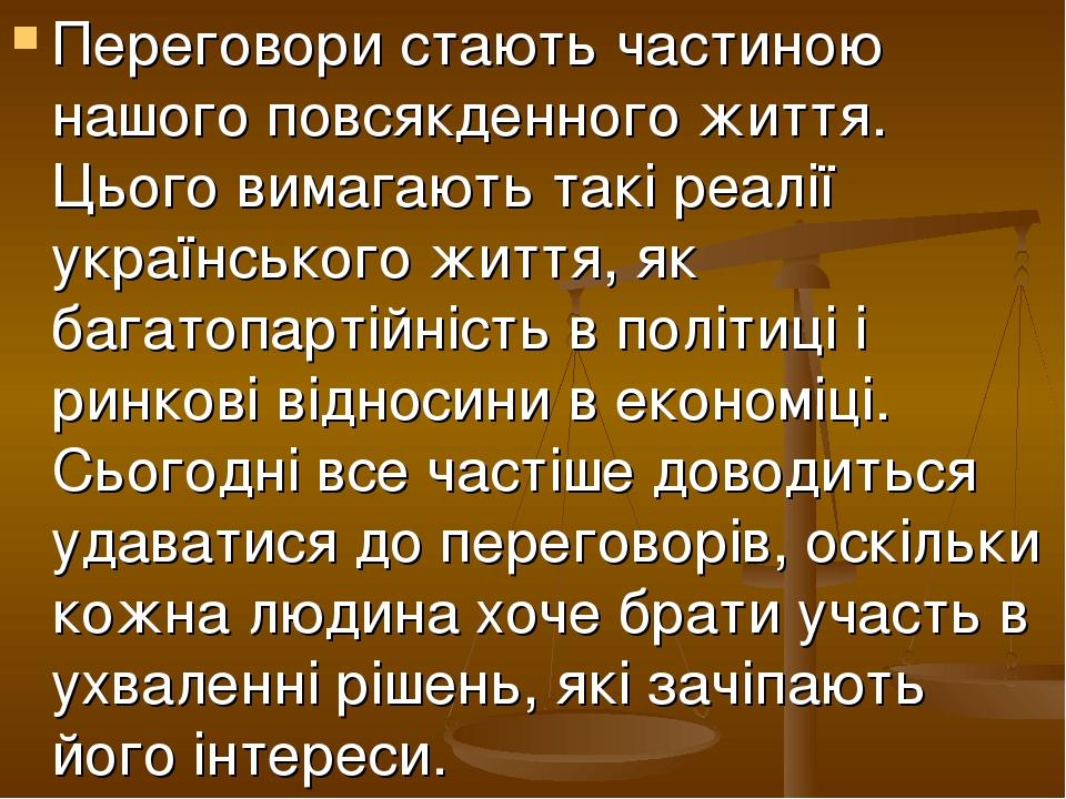 Переговори стають частиною нашого повсякденного життя. Цього вимагають такі реалії українського життя, як багатопартійність в політиці і ринкові ві...