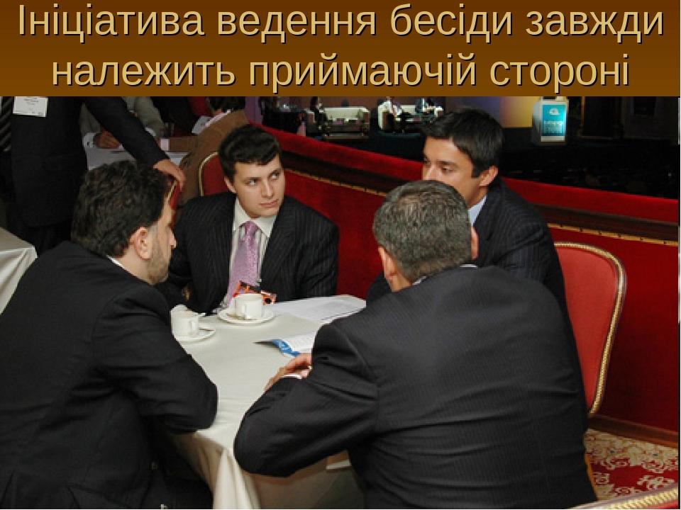 Ініціатива ведення бесіди завжди належить приймаючій стороні