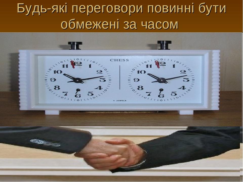 Будь-які переговори повинні бути обмежені за часом