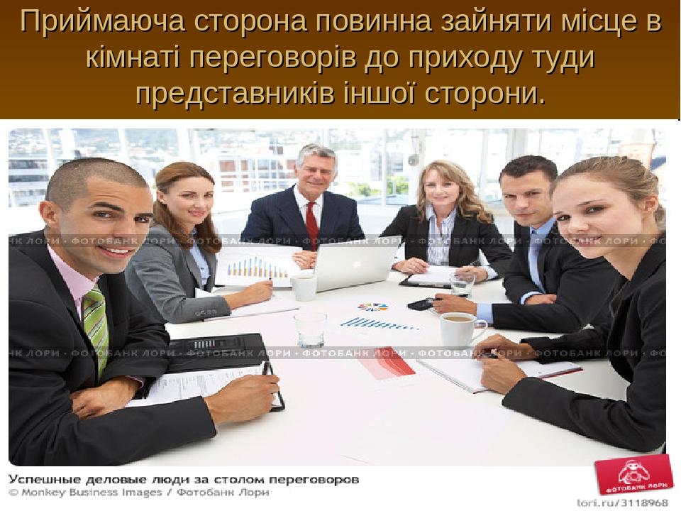 Приймаюча сторона повинна зайняти місце в кімнаті переговорів до приходу туди представників іншої сторони.