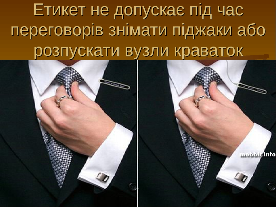 Етикет не допускає під час переговорів знімати піджаки або розпускати вузли краваток
