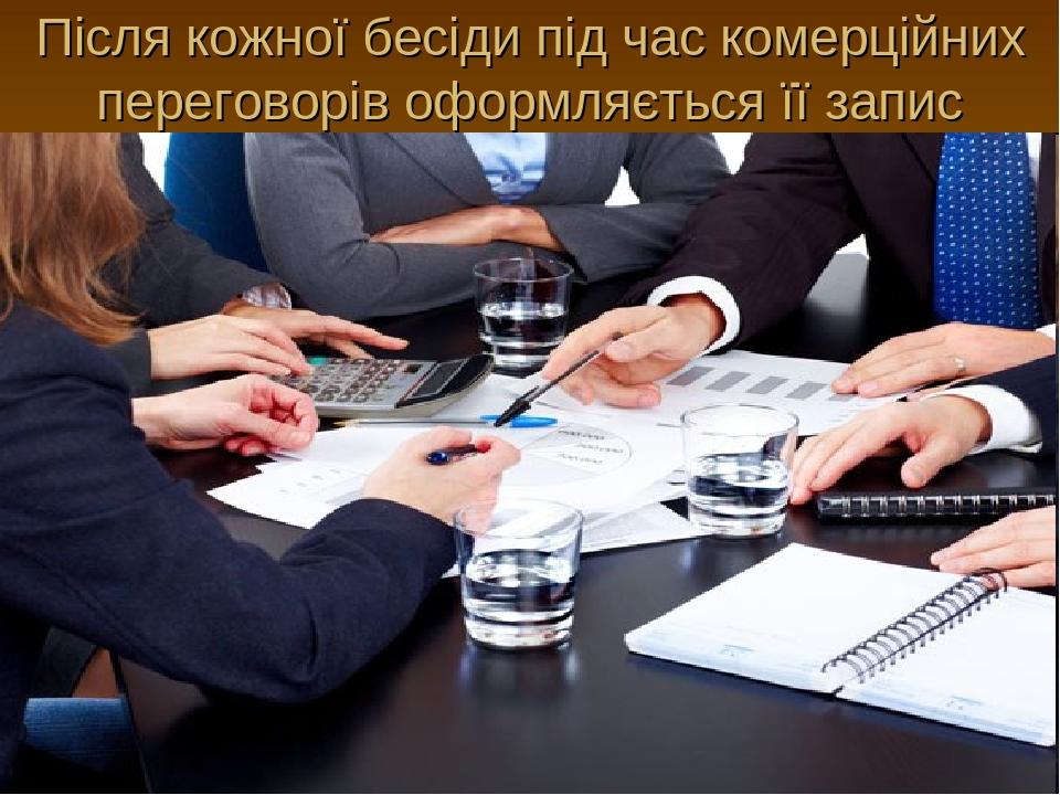 Після кожної бесіди під час комерційних переговорів оформляється її запис