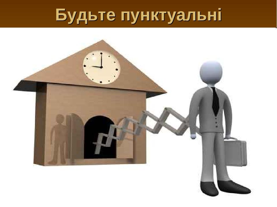 Будьте пунктуальні