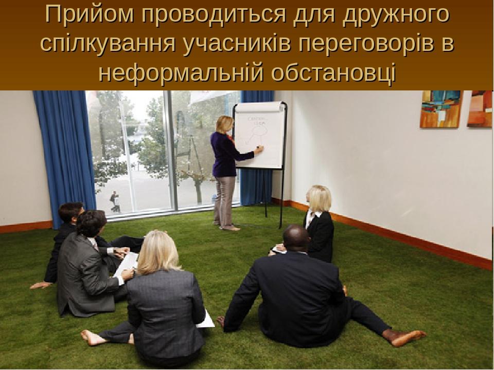 Прийом проводиться для дружного спілкування учасників переговорів в неформальній обстановці