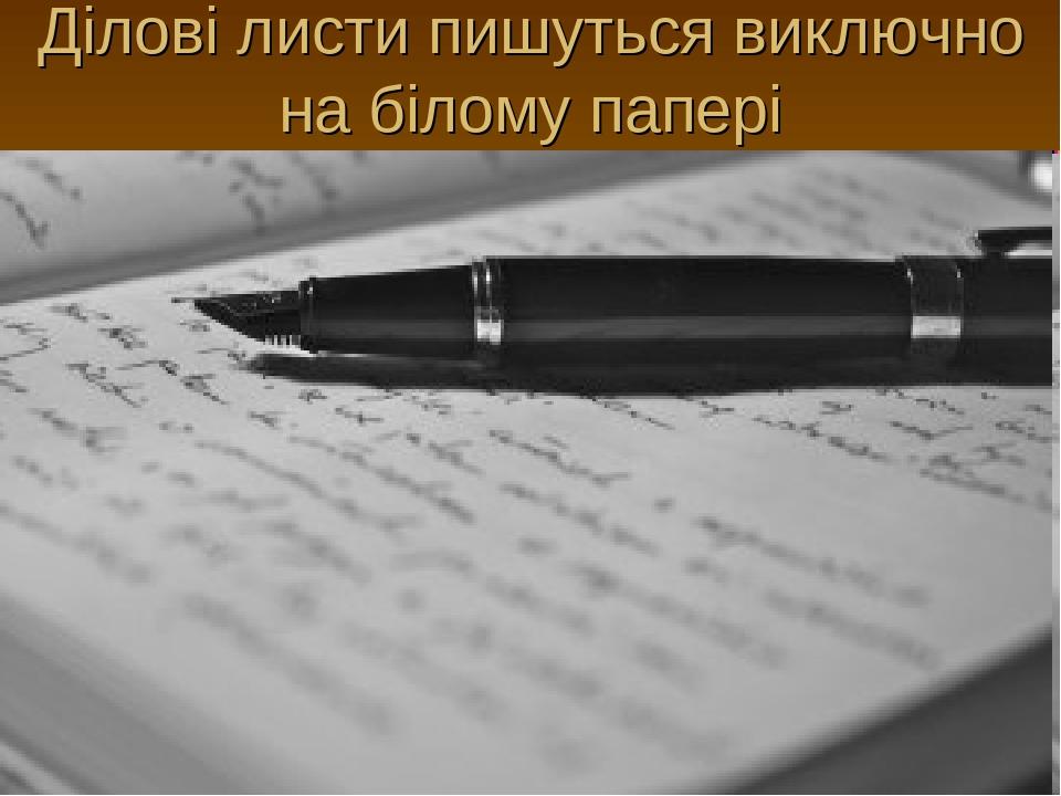Ділові листи пишуться виключно на білому папері