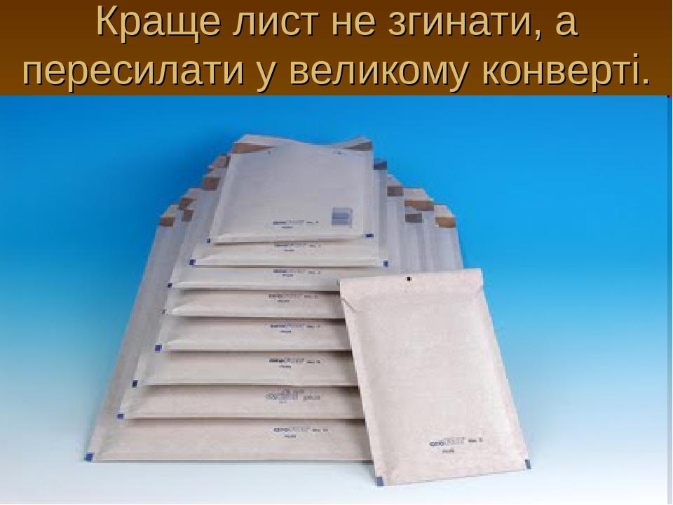 Краще лист не згинати, а пересилати у великому конверті.