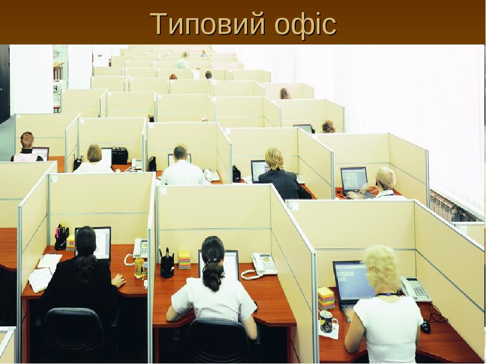 Типовий офіс