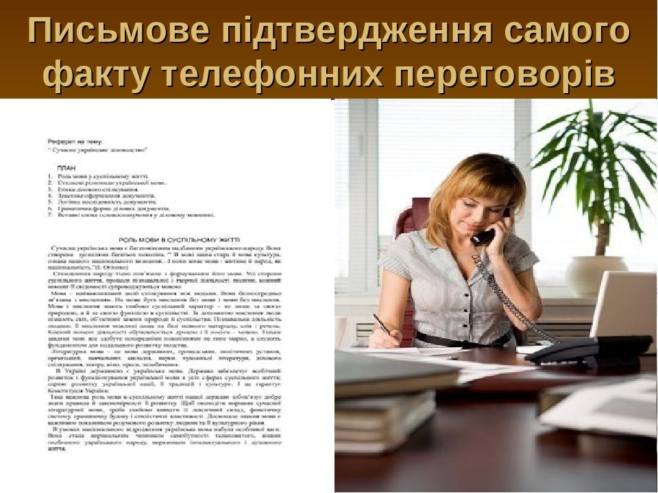 Письмове підтвердження самого факту телефонних переговорів