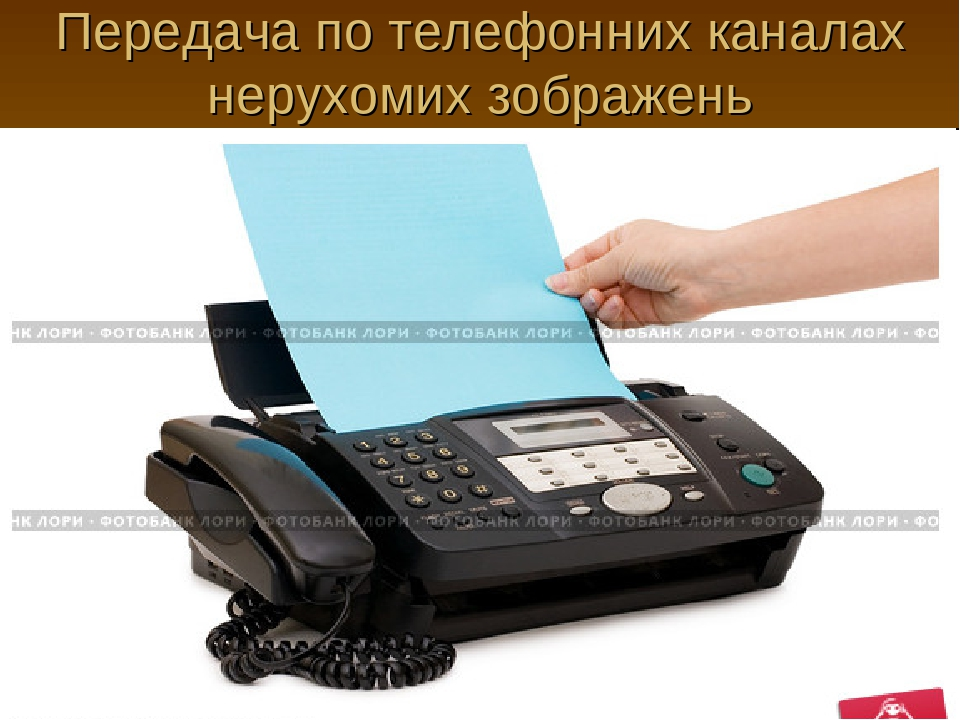 Передача по телефонних каналах нерухомих зображень