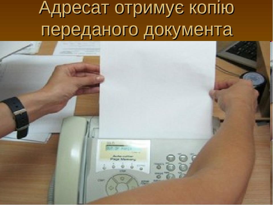 Адресат отримує копію переданого документа