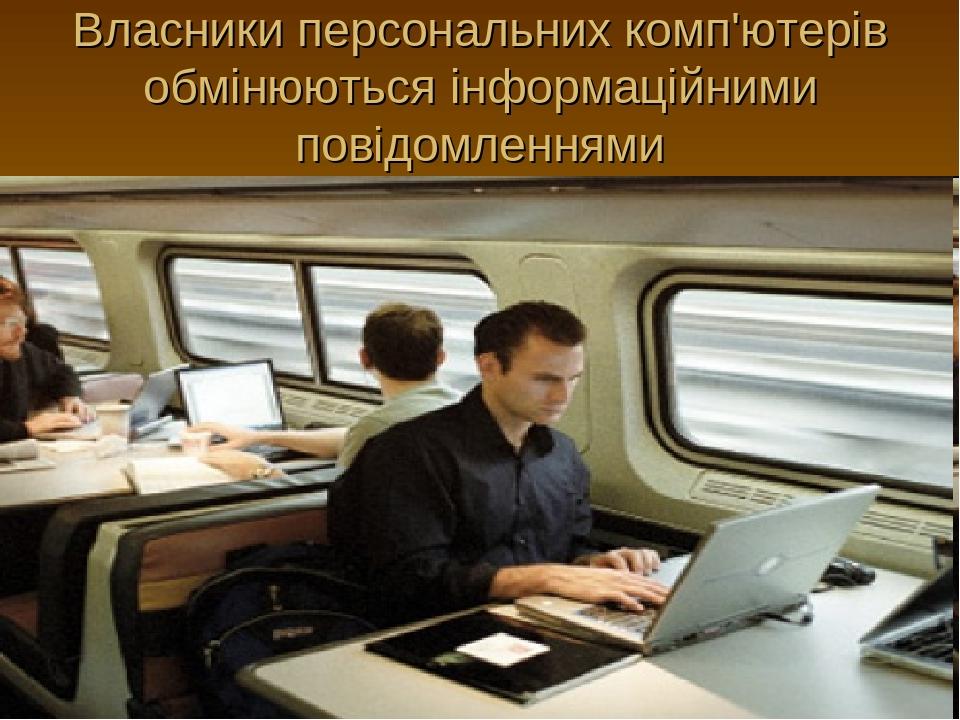 Власники персональних комп'ютерів обмінюються інформаційними повідомленнями