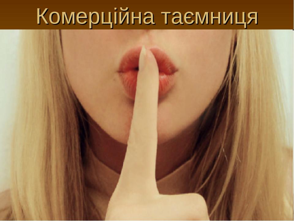 Комерційна таємниця