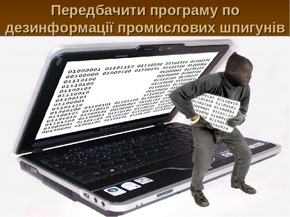 Передбачити програму по дезинформації промислових шпигунів