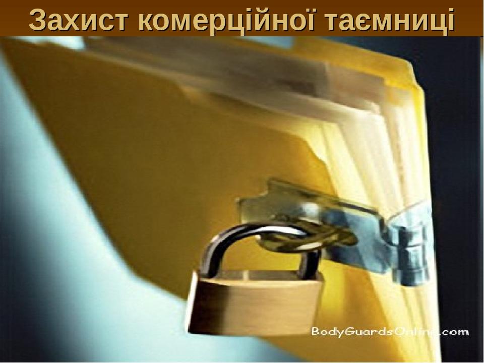 Захист комерційної таємниці