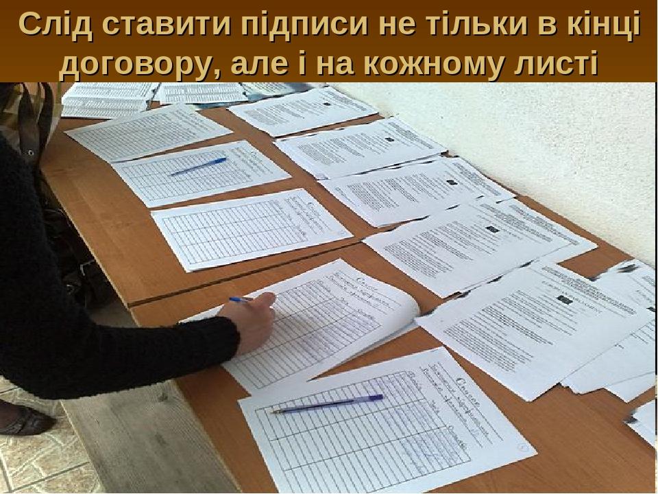 Слід ставити підписи не тільки в кінці договору, але і на кожному листі