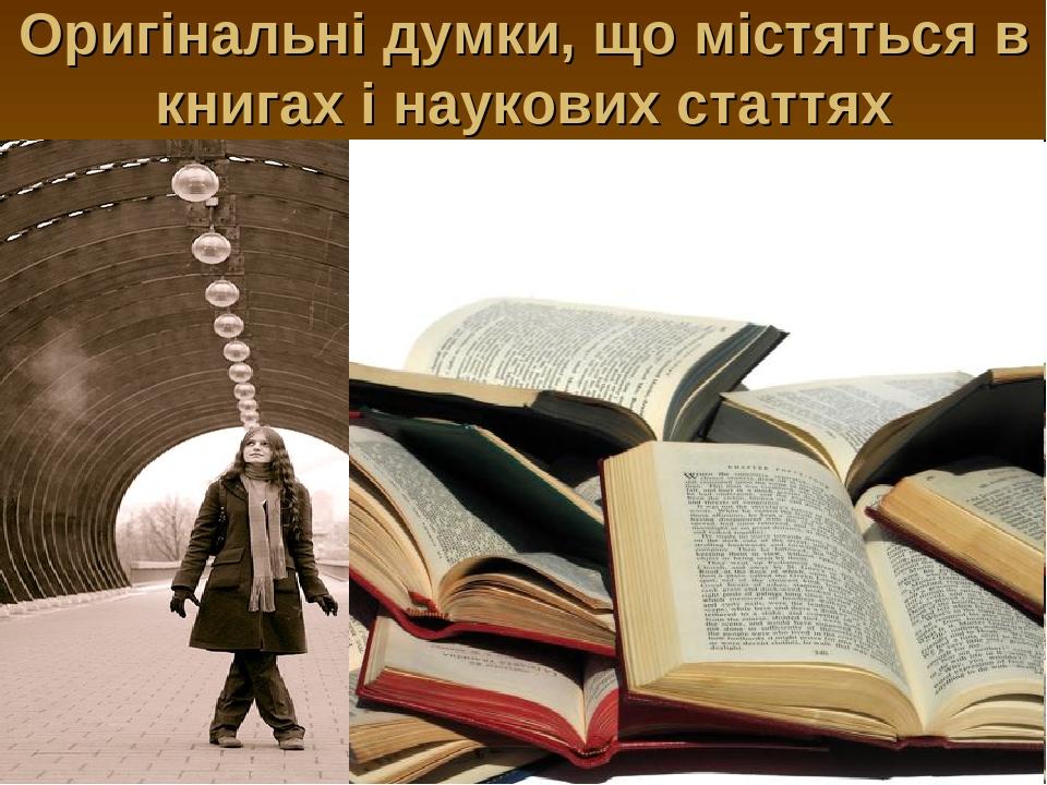 Оригінальні думки, що містяться в книгах і наукових статтях