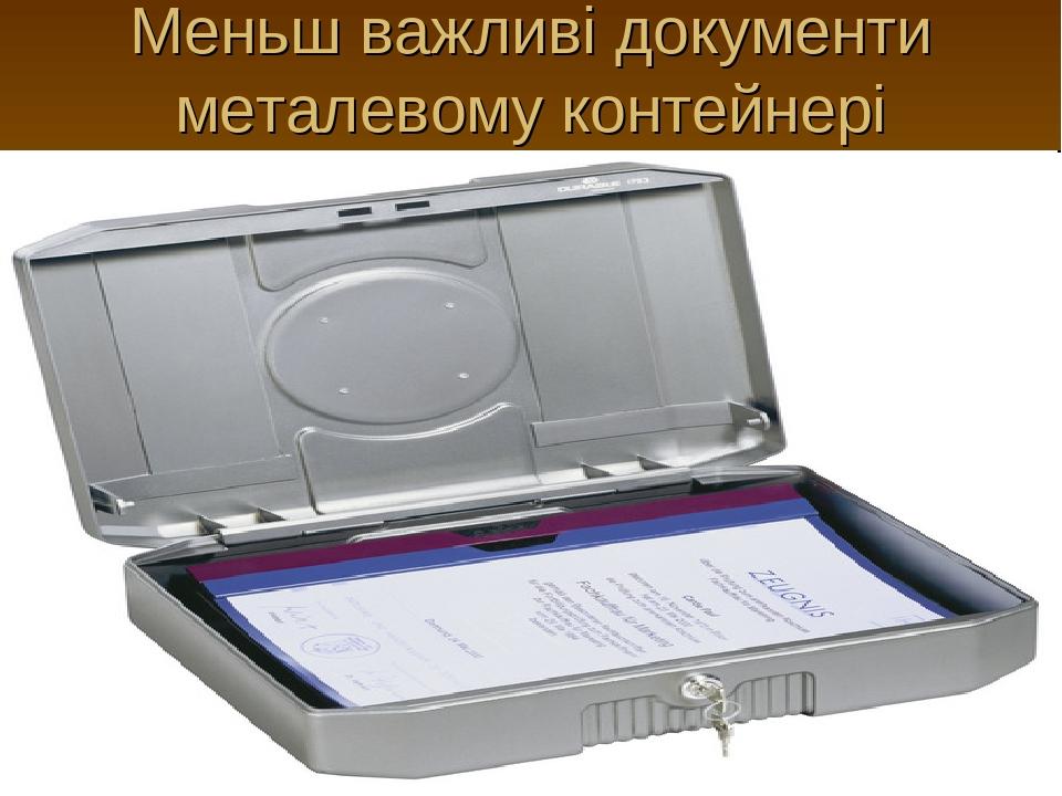 Меньш важливі документи металевому контейнері