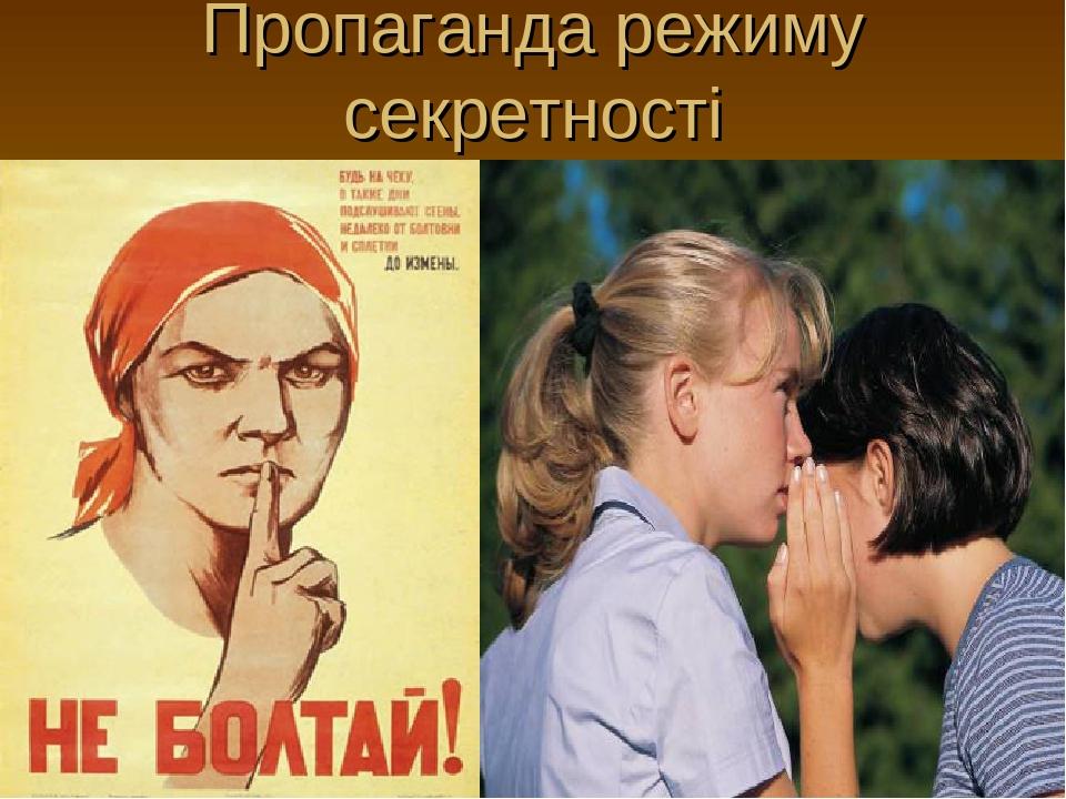 Пропаганда режиму секретності