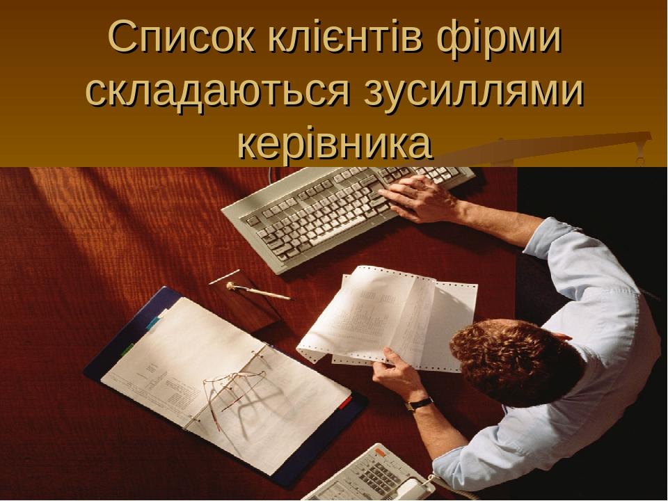 Список клієнтів фірми складаються зусиллями керівника