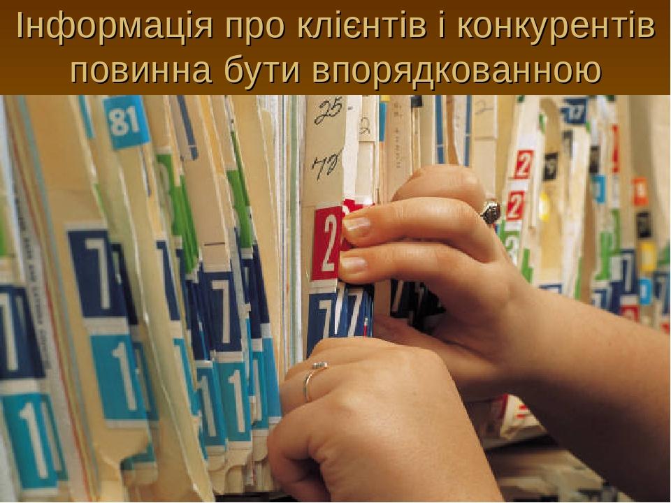 Інформація про клієнтів і конкурентів повинна бути впорядкованною