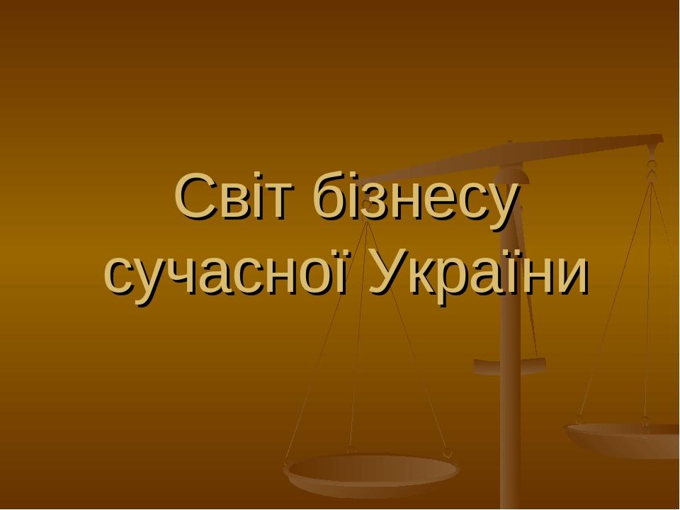 Світ бізнесу сучасної України