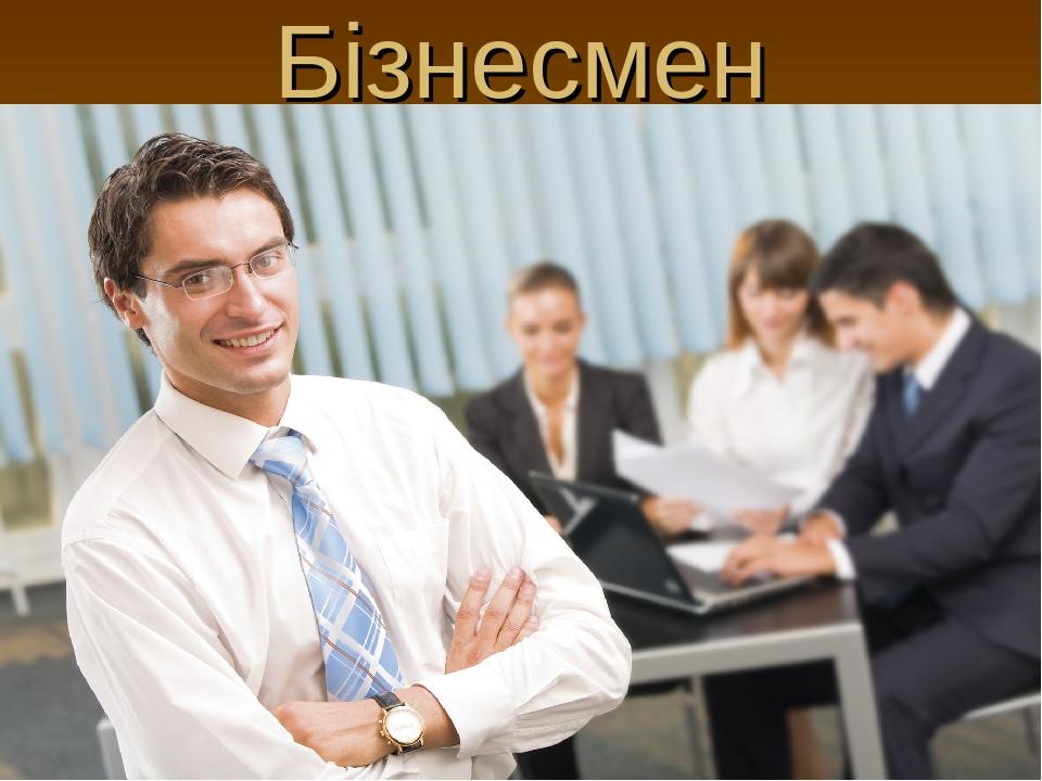 Бізнесмен