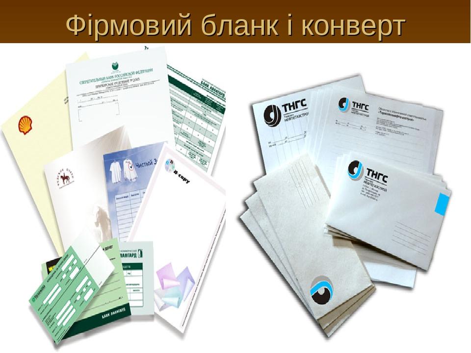Фірмовий бланк і конверт