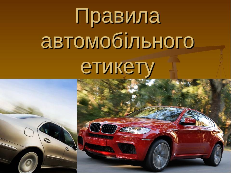Правила автомобільного етикету