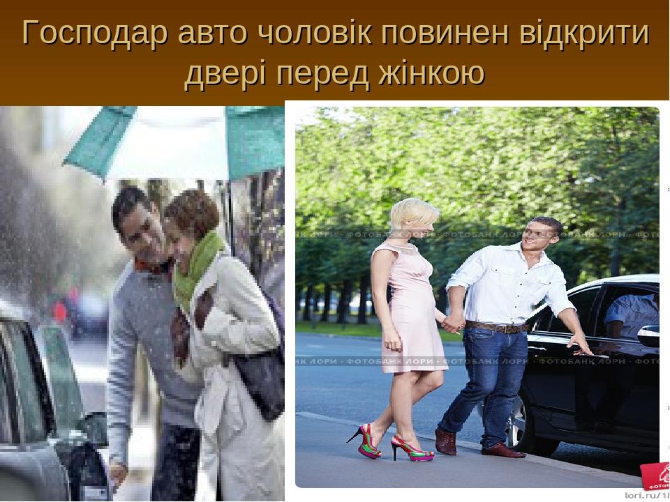 Господар авто чоловік повинен відкрити двері перед жінкою