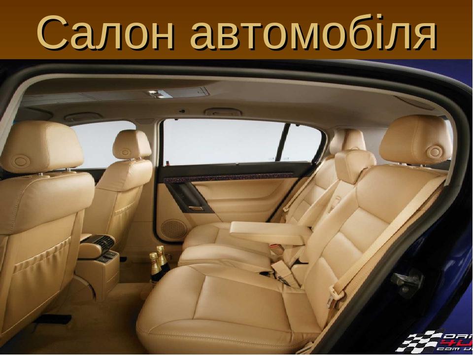 Салон автомобіля